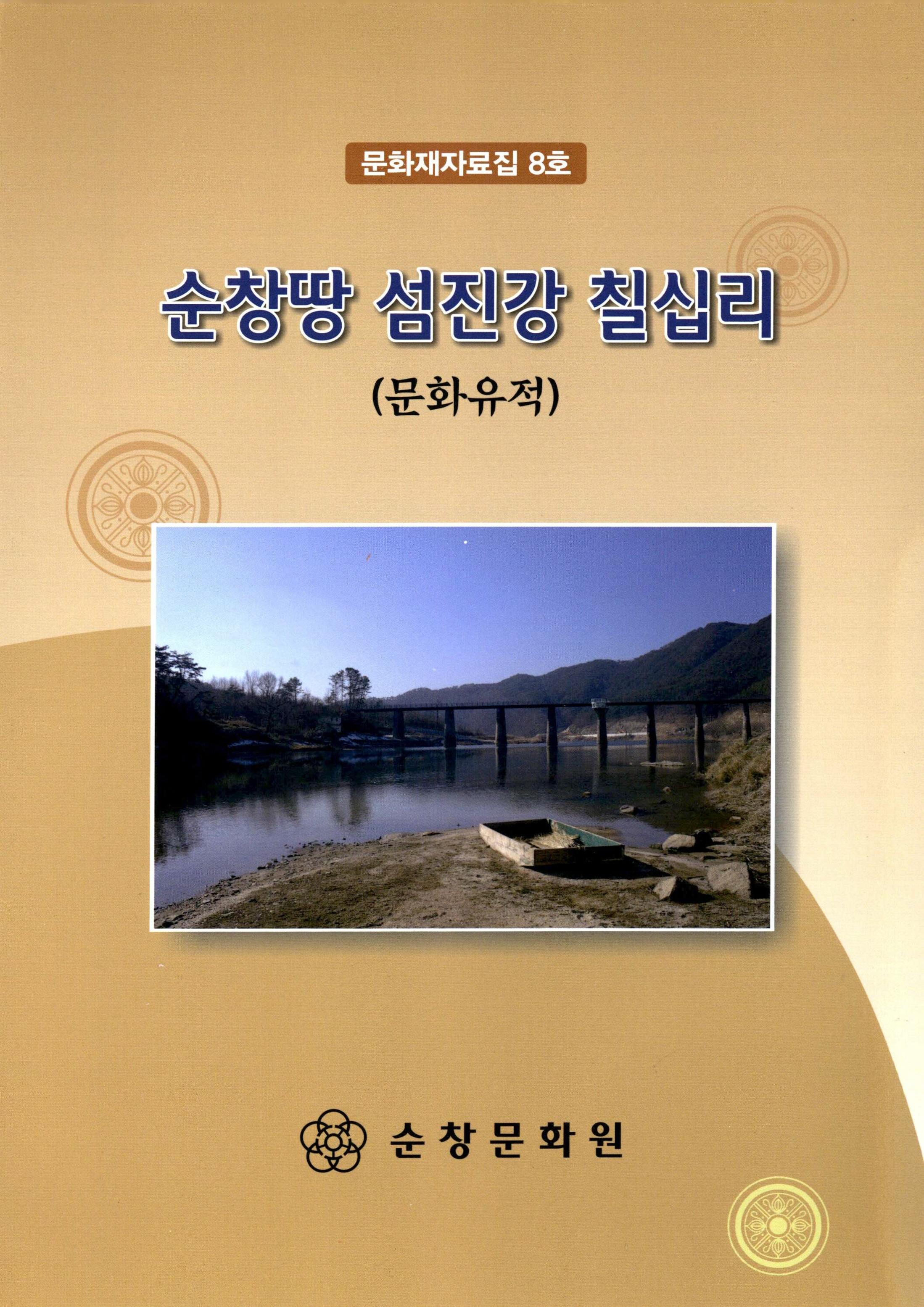 문화재자료집 8호 순창땅 섬진강 칠십리(문화유적)