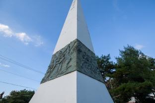 자유수호 전승의 터 기념탑