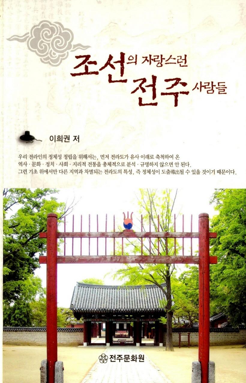 조선의 자랑스런 전주사람들