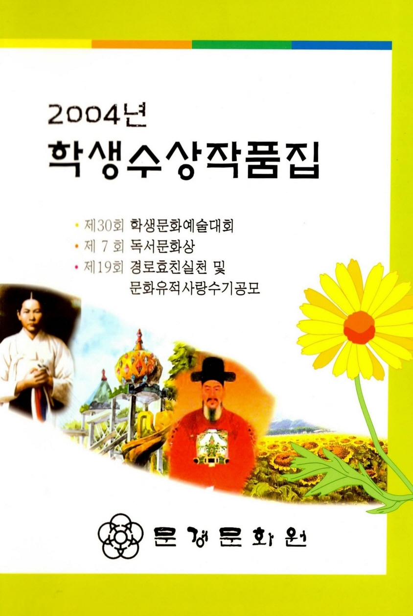 2004년 학생수상작품집