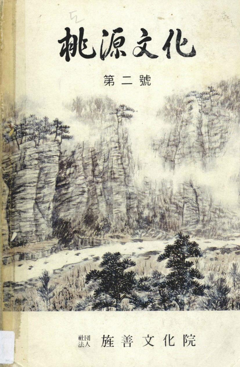 도원문화 제2호