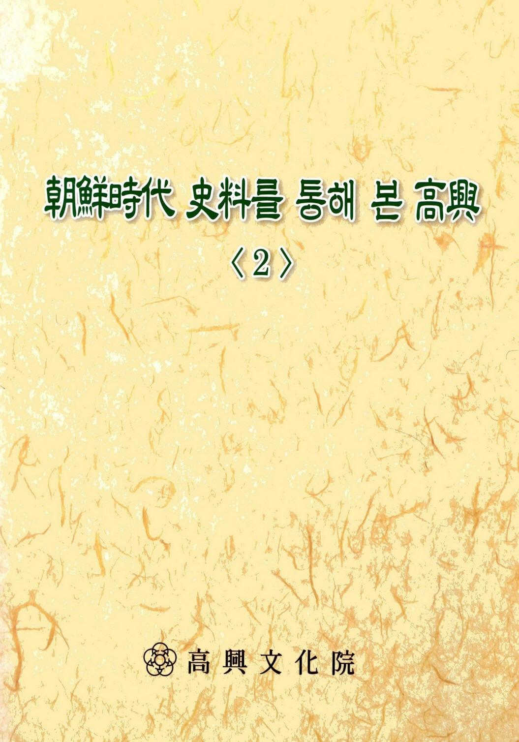 조선시대사료를 통해 본 고흥2