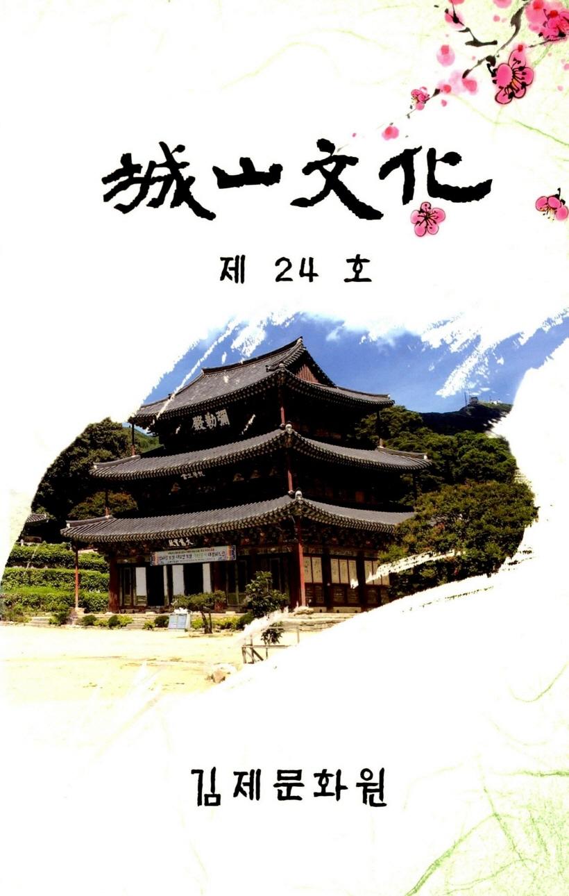 성산문화 제24호