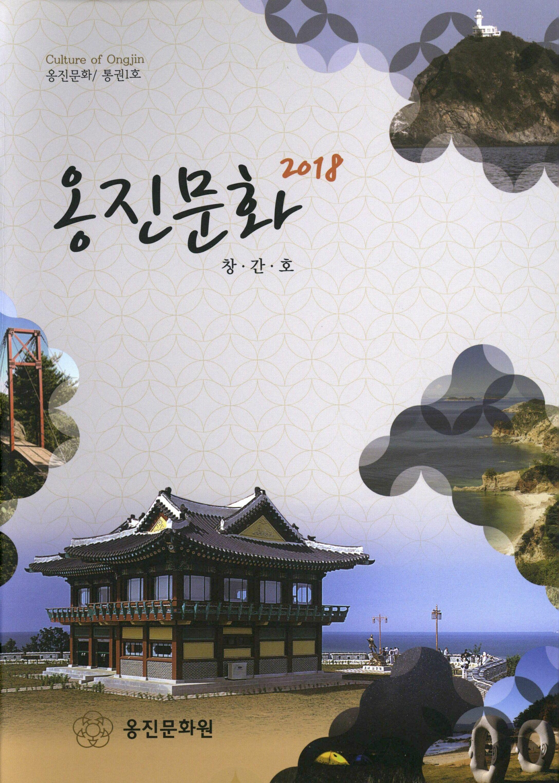 옹진문화 2018 창간호