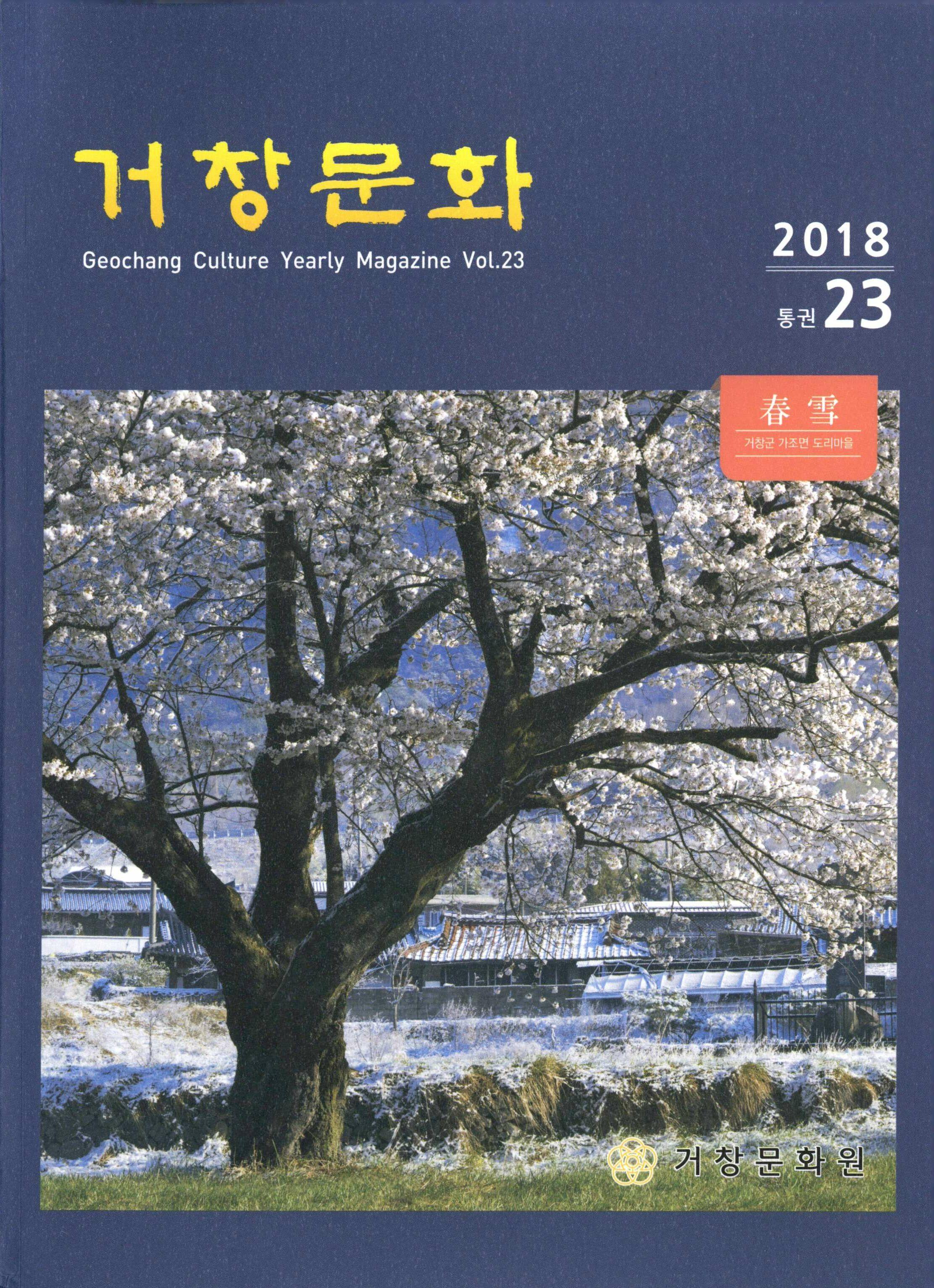거창문화 2018 통권 23