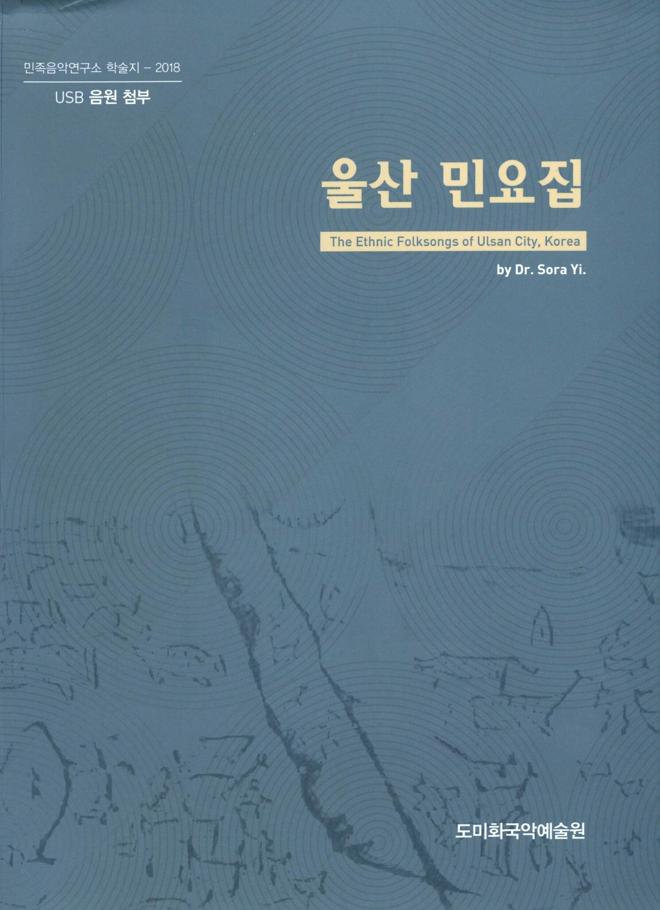 민족음악연구소 학술지 2018 울산 민요집