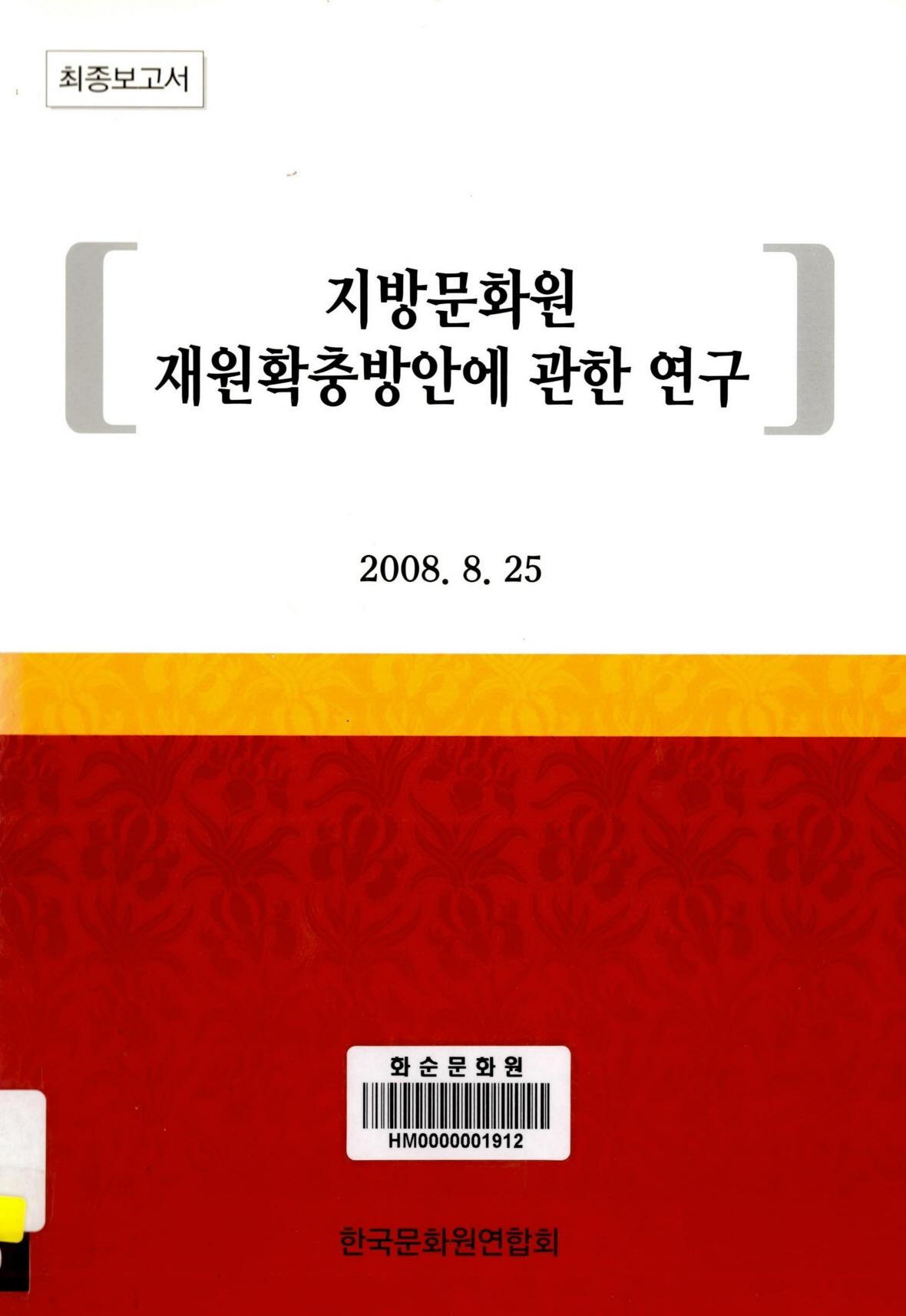 지방문화원 재원확충방안에 관한 연구 2008.8.25