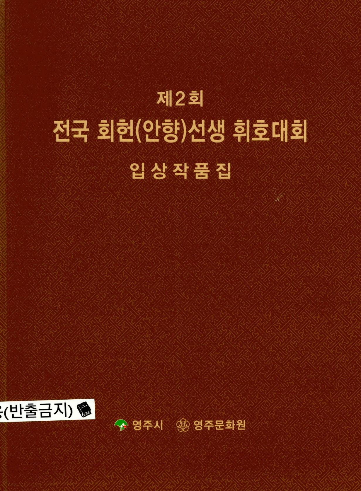 제2회 전국 회헌(안향)선생 휘호대회 입상작품집