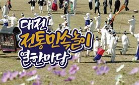 대전 전통민속놀이 열한마당