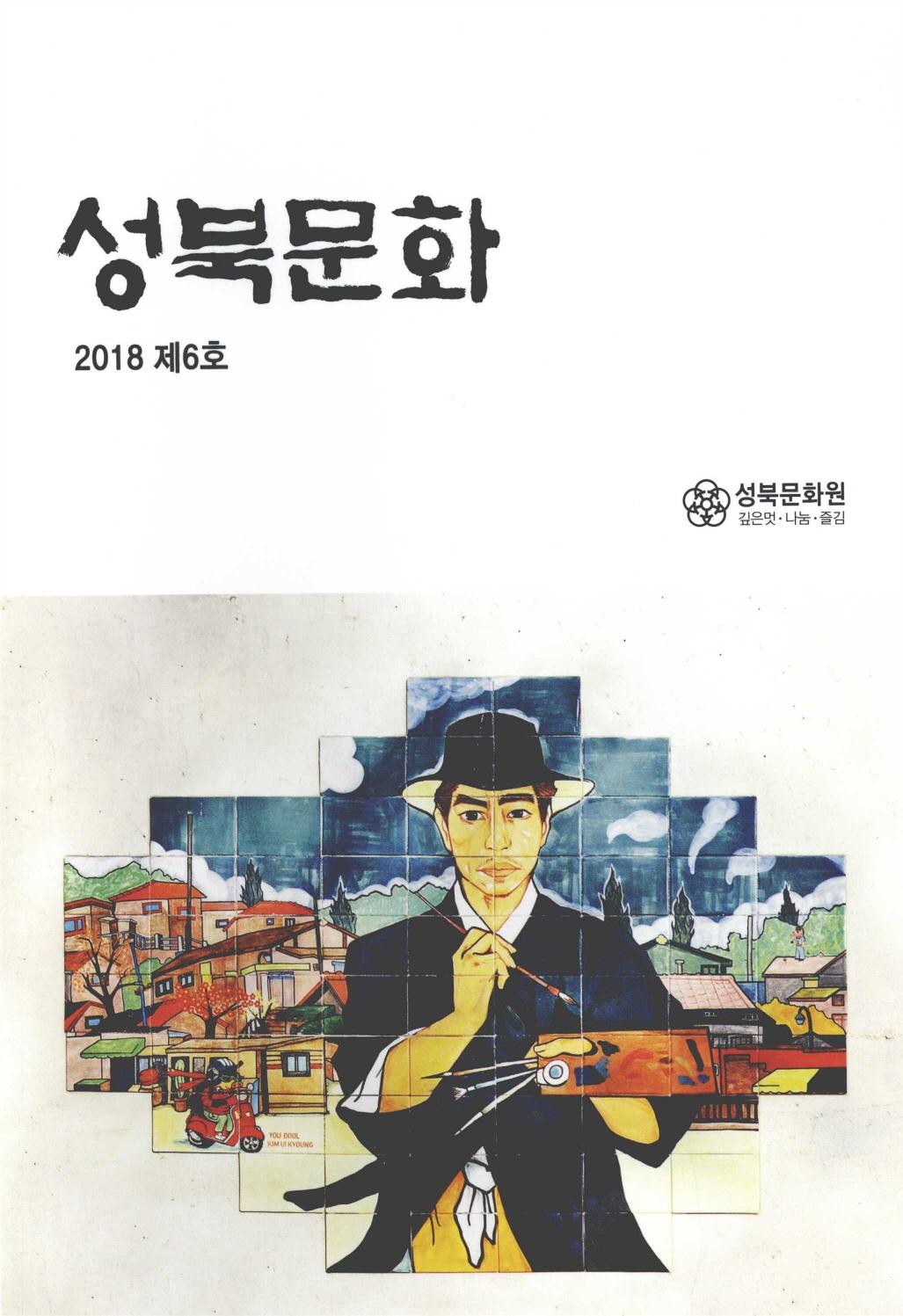 성북문화 2018 제6호