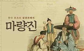 한국최초성경전래지