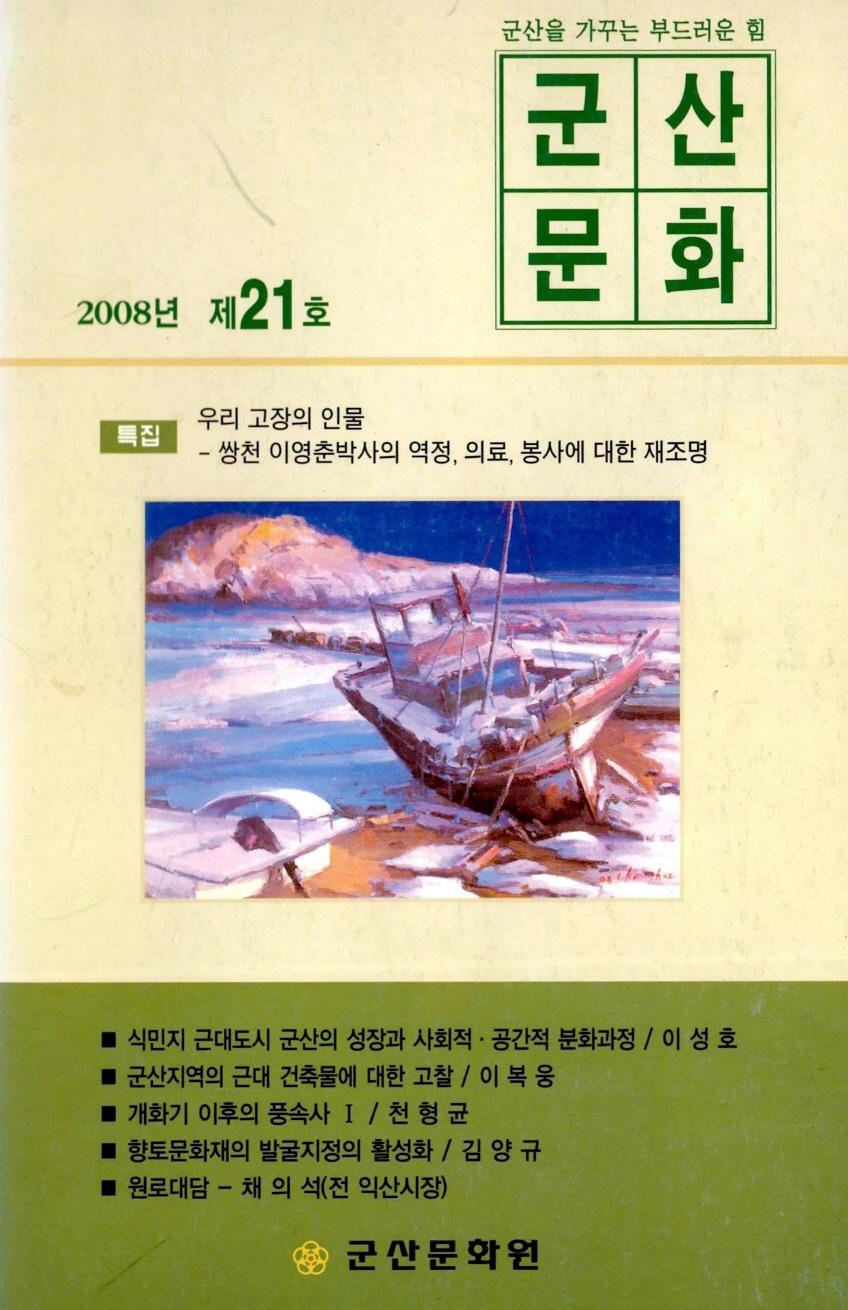 군산문화 제21호