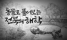 동물로 풀어보는 전북의 해학_전북지역 동물설화를 바탕으로 한  스토리텔링 콘텐츠 개발