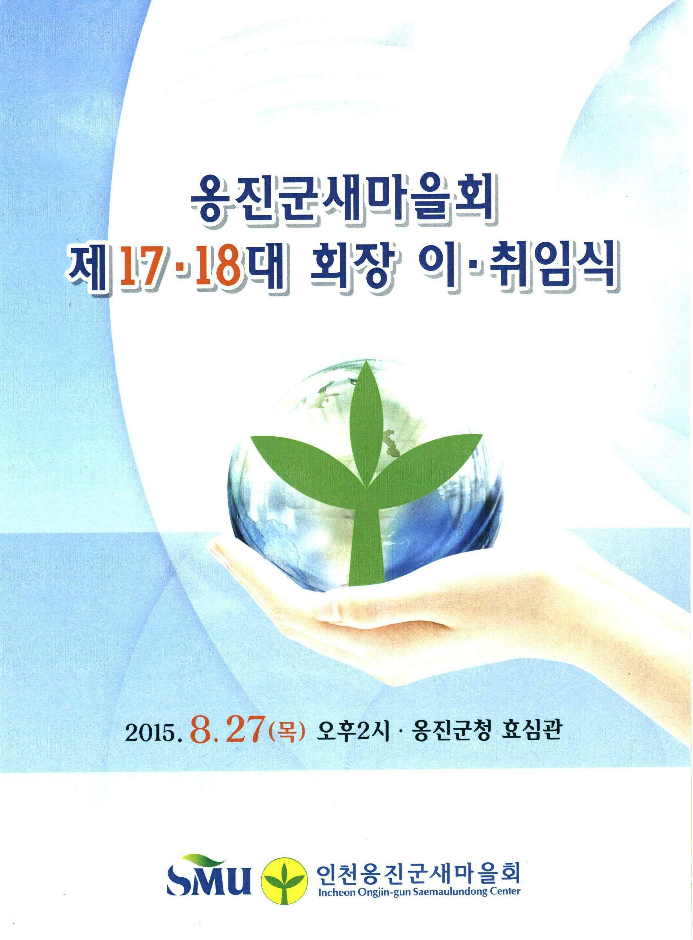 옹진군새마을회 제17·18대 회장 이·취임식