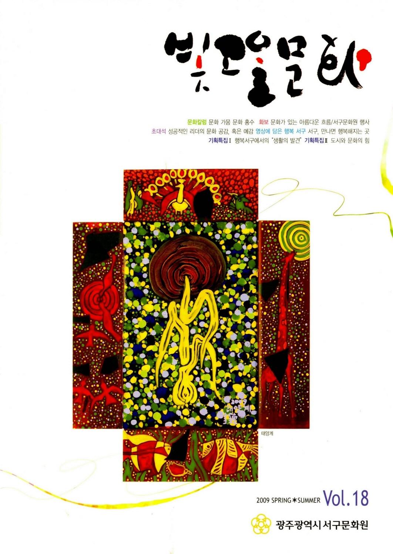 빛고을문화 2009 봄.여름호 Vol.18