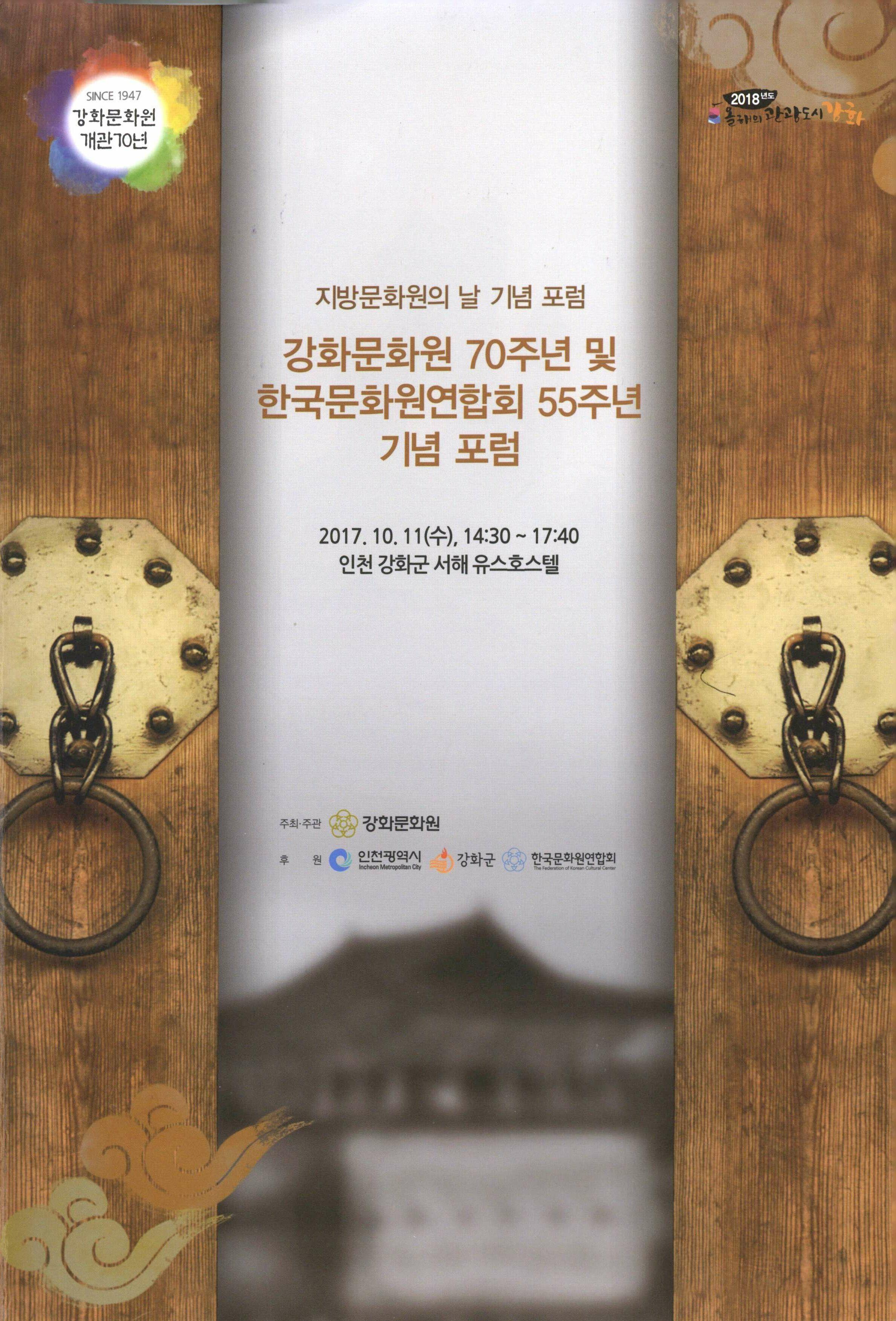 지방문화원의 날 기념 포럼 강화문화원 70주년 및 한국문화원연합회 55주년 기념포럼