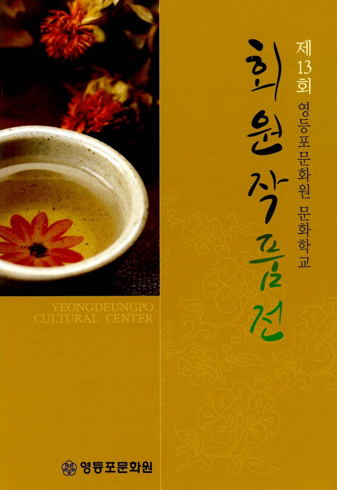 제13회 영등포문화원 문화학교 회원작품전