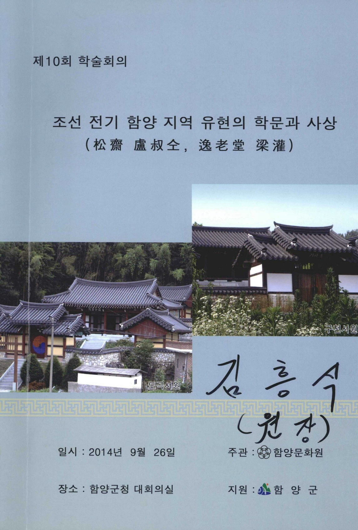 (제10회 학술회의) 조선 전기 함양 지역 유현의 학문과 사상