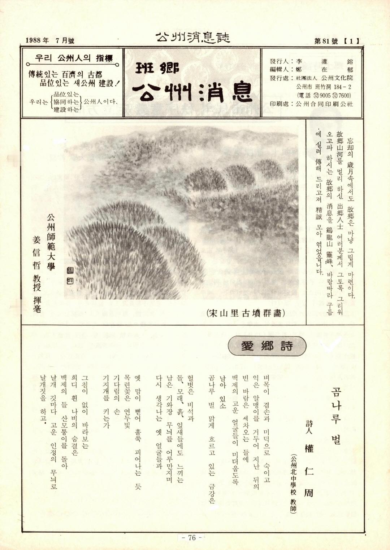 공주소식 1988 통권 제81호