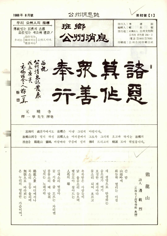 공주소식 1988 통권 제82호