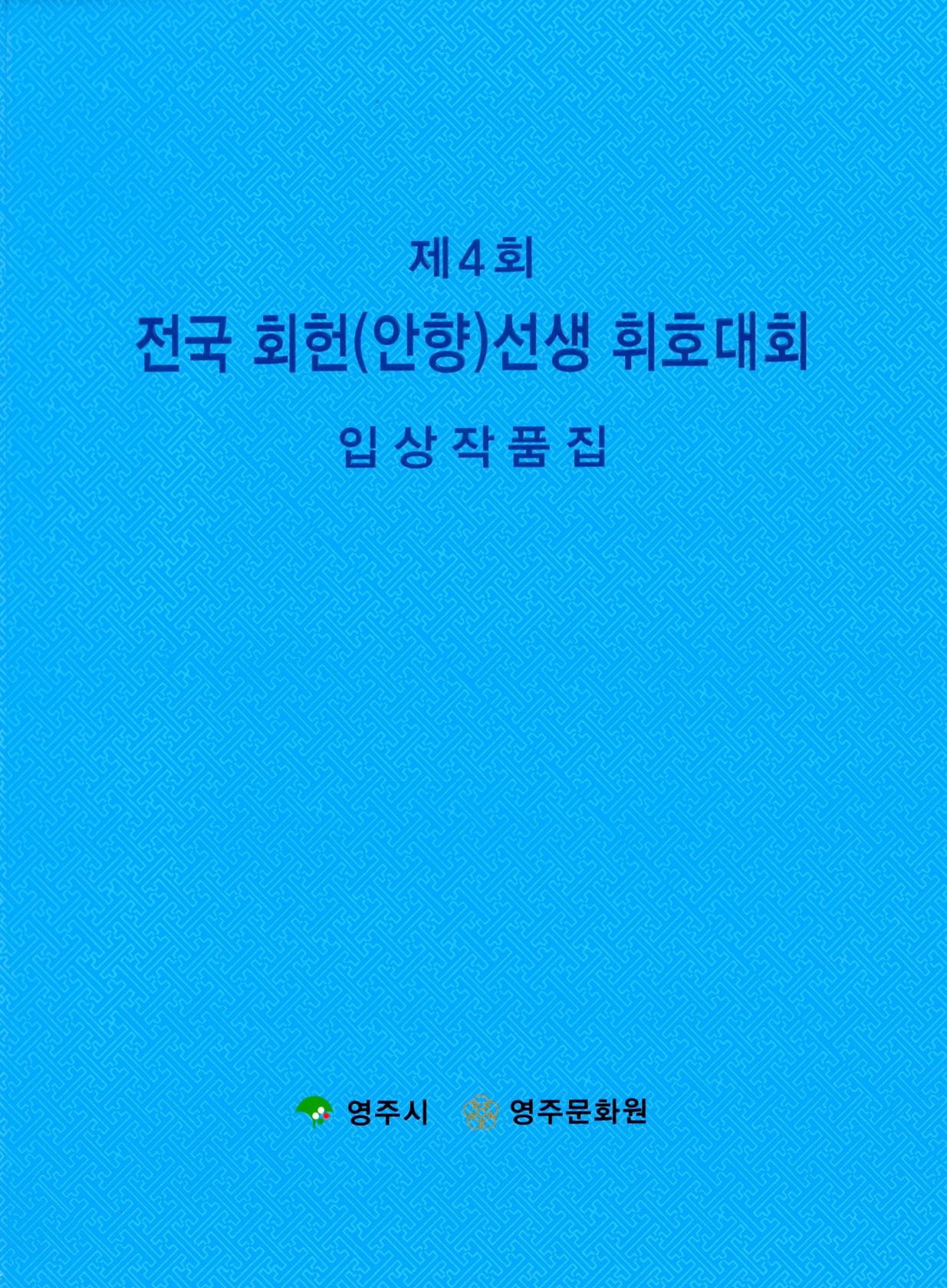 제4회 전국 회헌(안향)선생 휘호대회 입상작품집