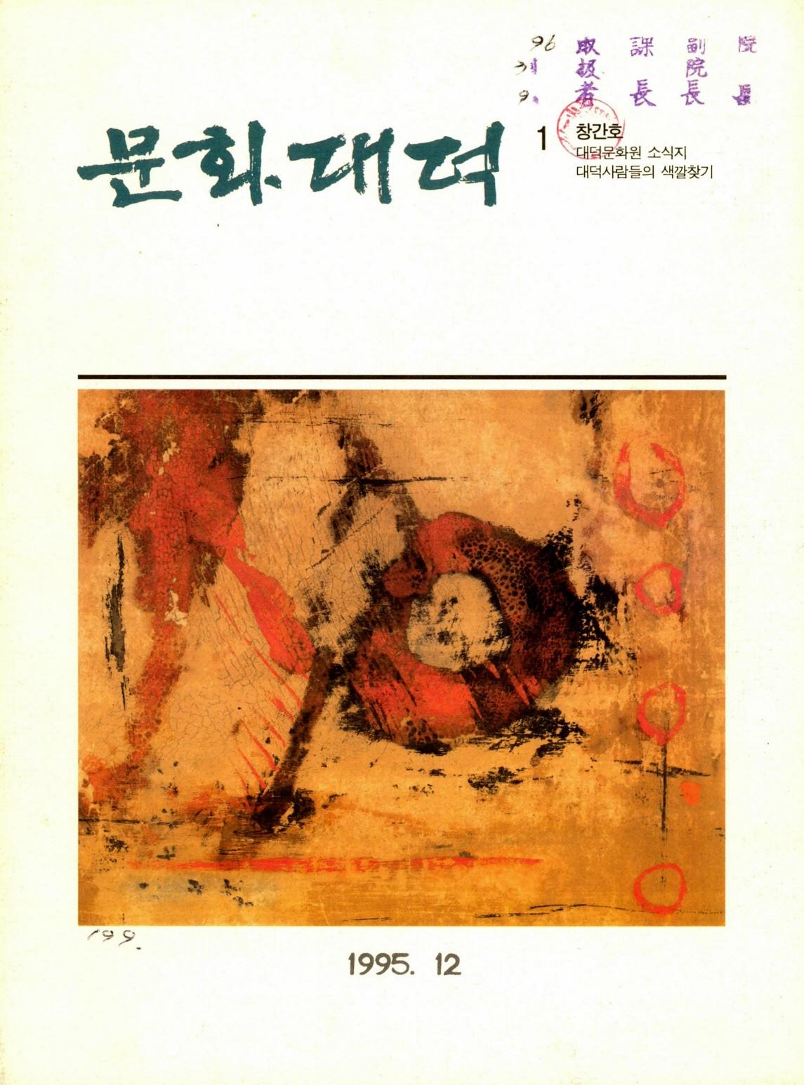 문화대덕 창간호 1995.12