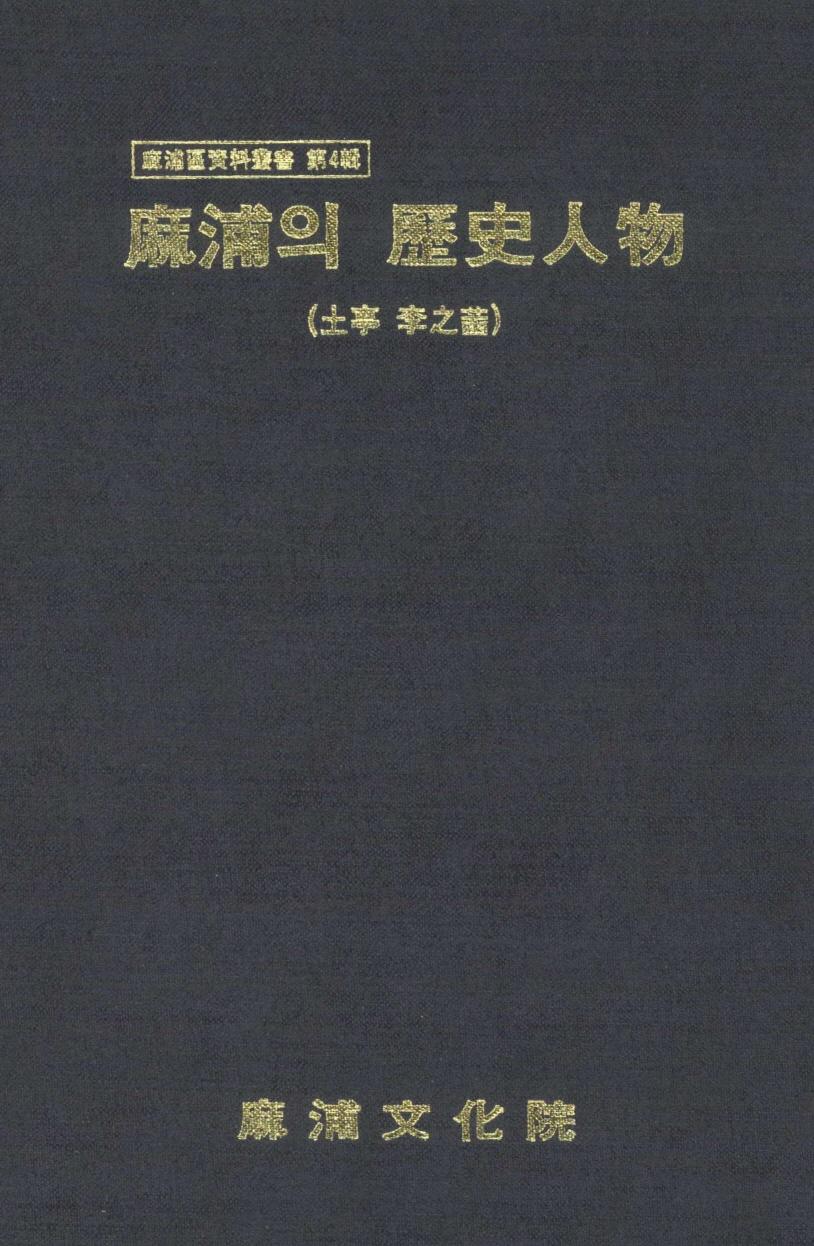 마포구자료총서 제3집. 마포의 역사인물 (신숙주·박세채)