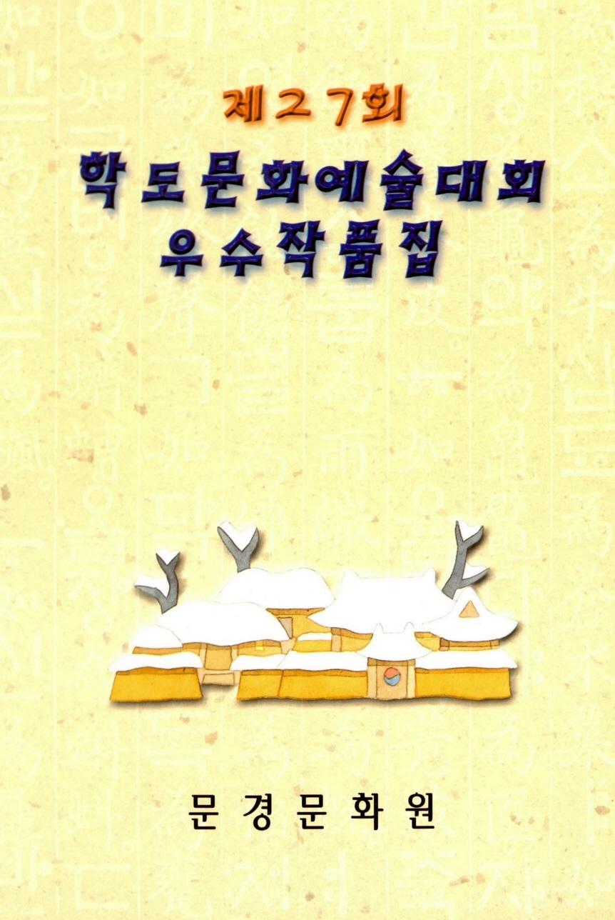 제27회학도문화예술대회 우수작품집