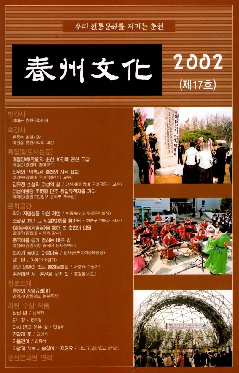 제17호 2002 춘주문화