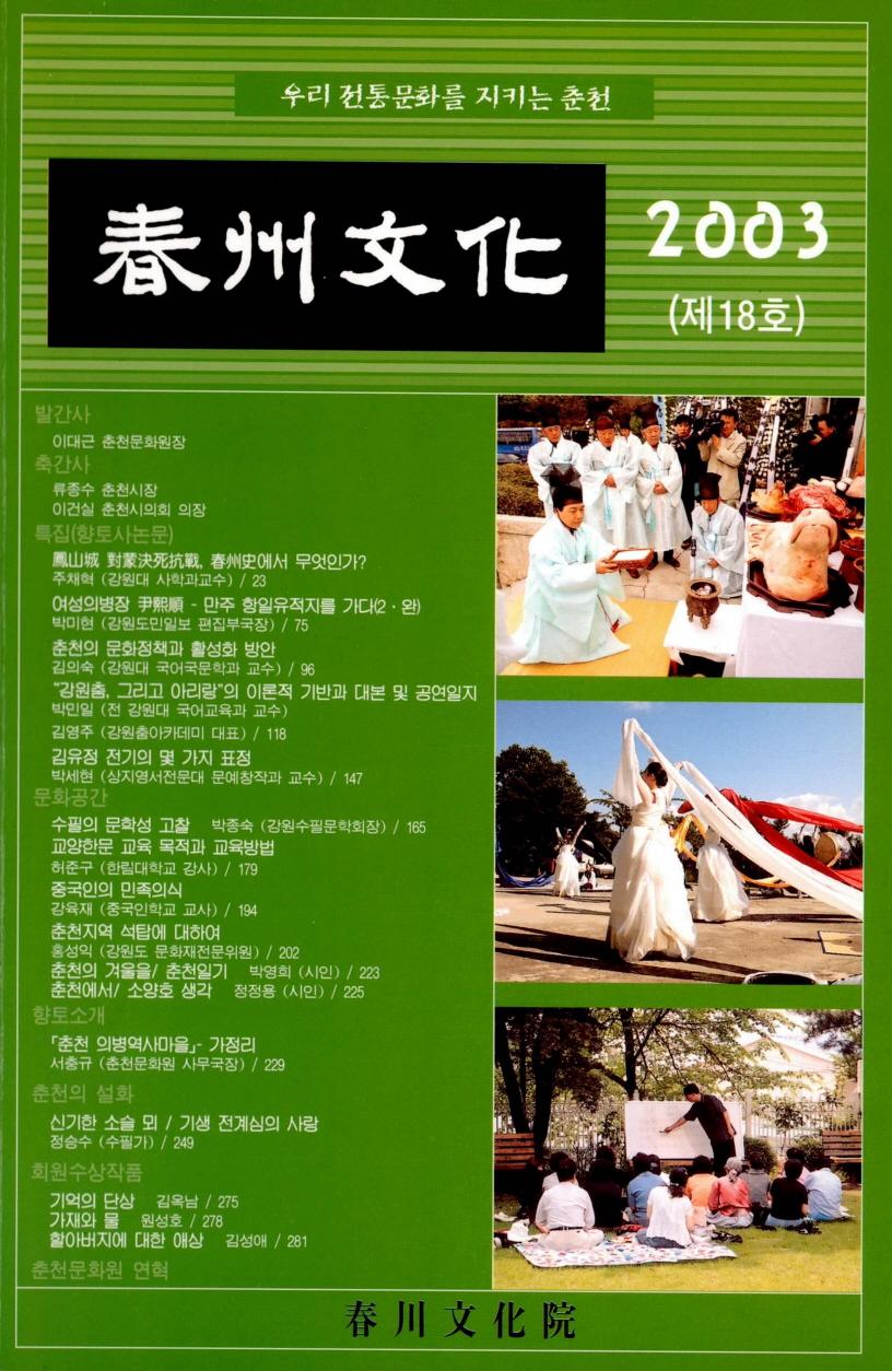 제18호 2003 춘주문화
