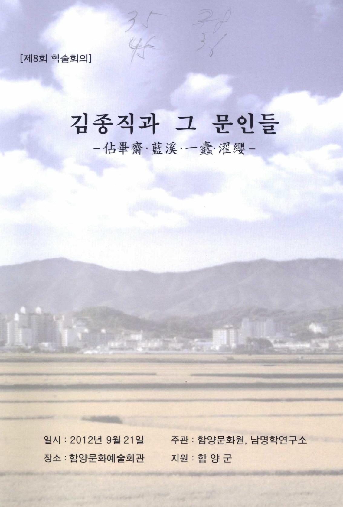 (제8회 학술회의) 김종직과 그 문인들