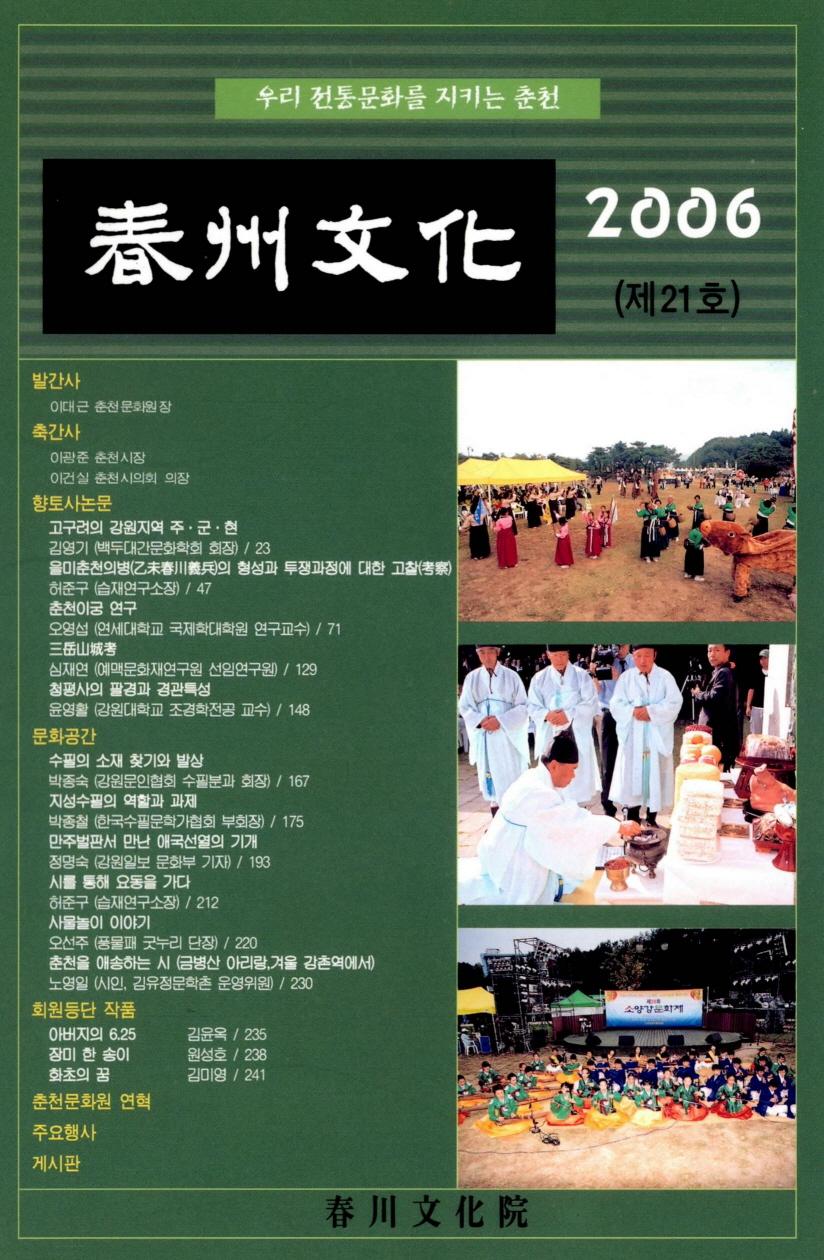 제21호 2006 춘주문화