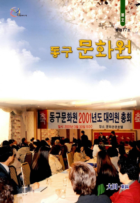 동구문화원 2001 봄호 통권17호