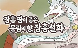 장흥 땅이 품은 '문림의향 장흥설화'