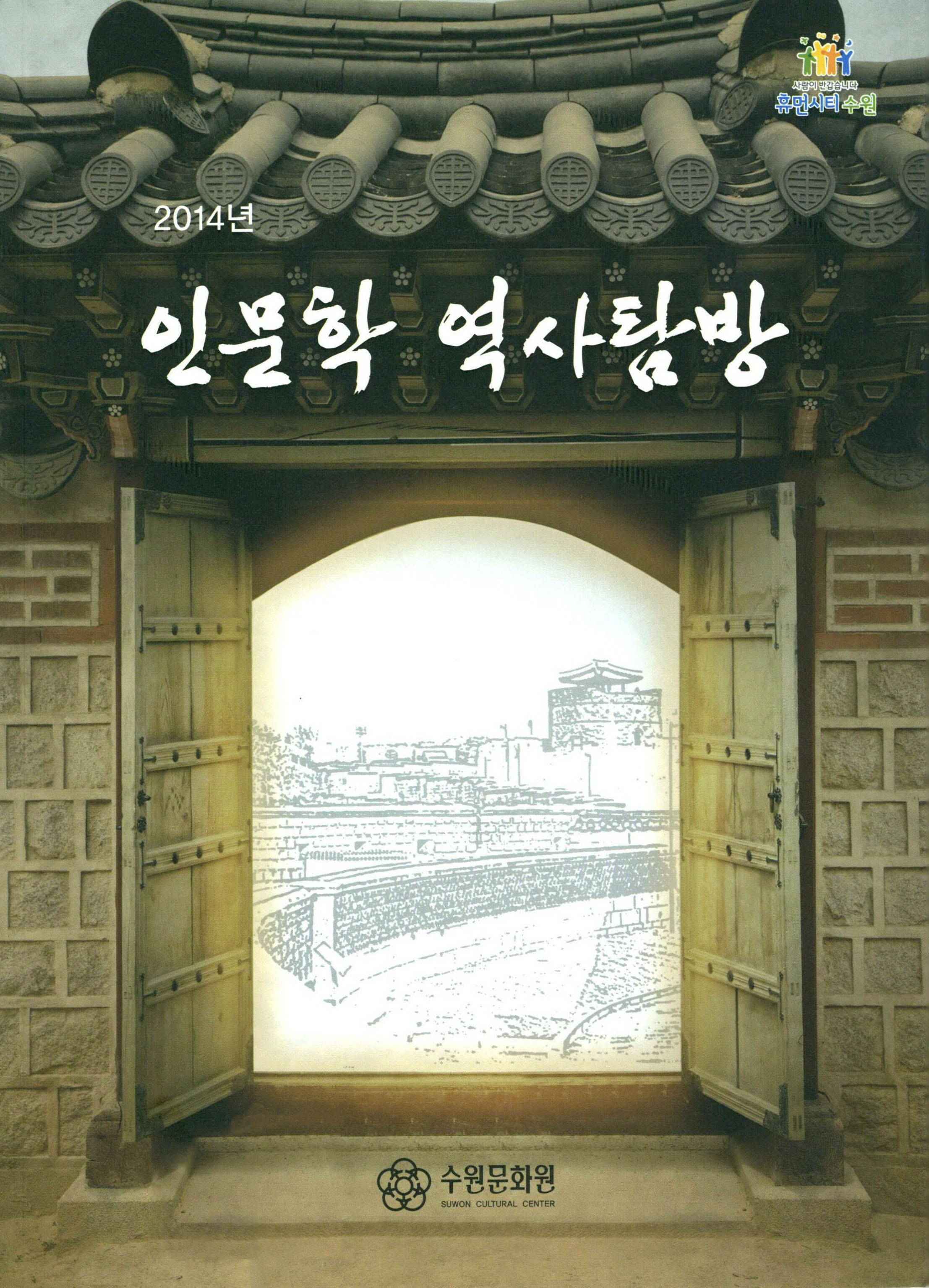 2014 인문학 역사탐방