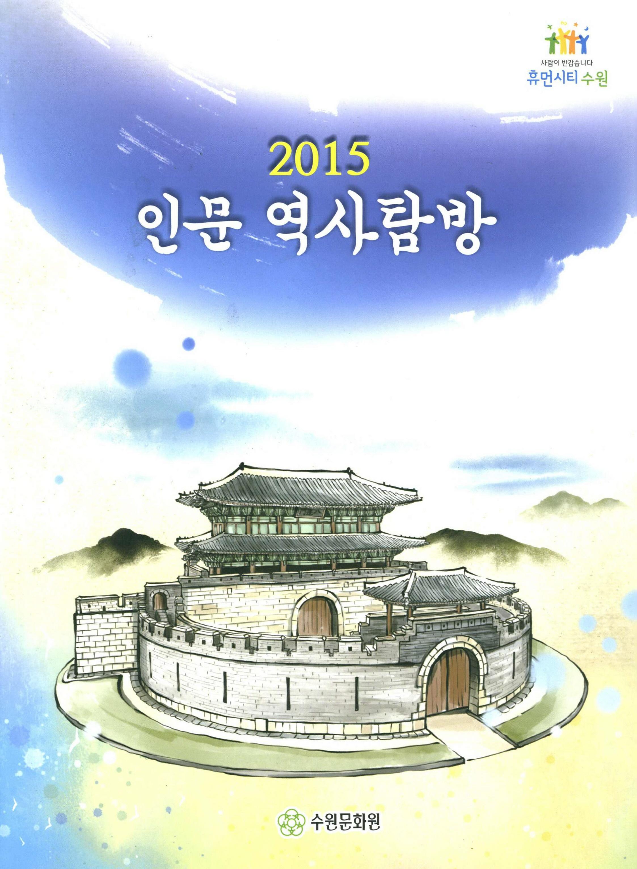 2015 인문 역사탐방