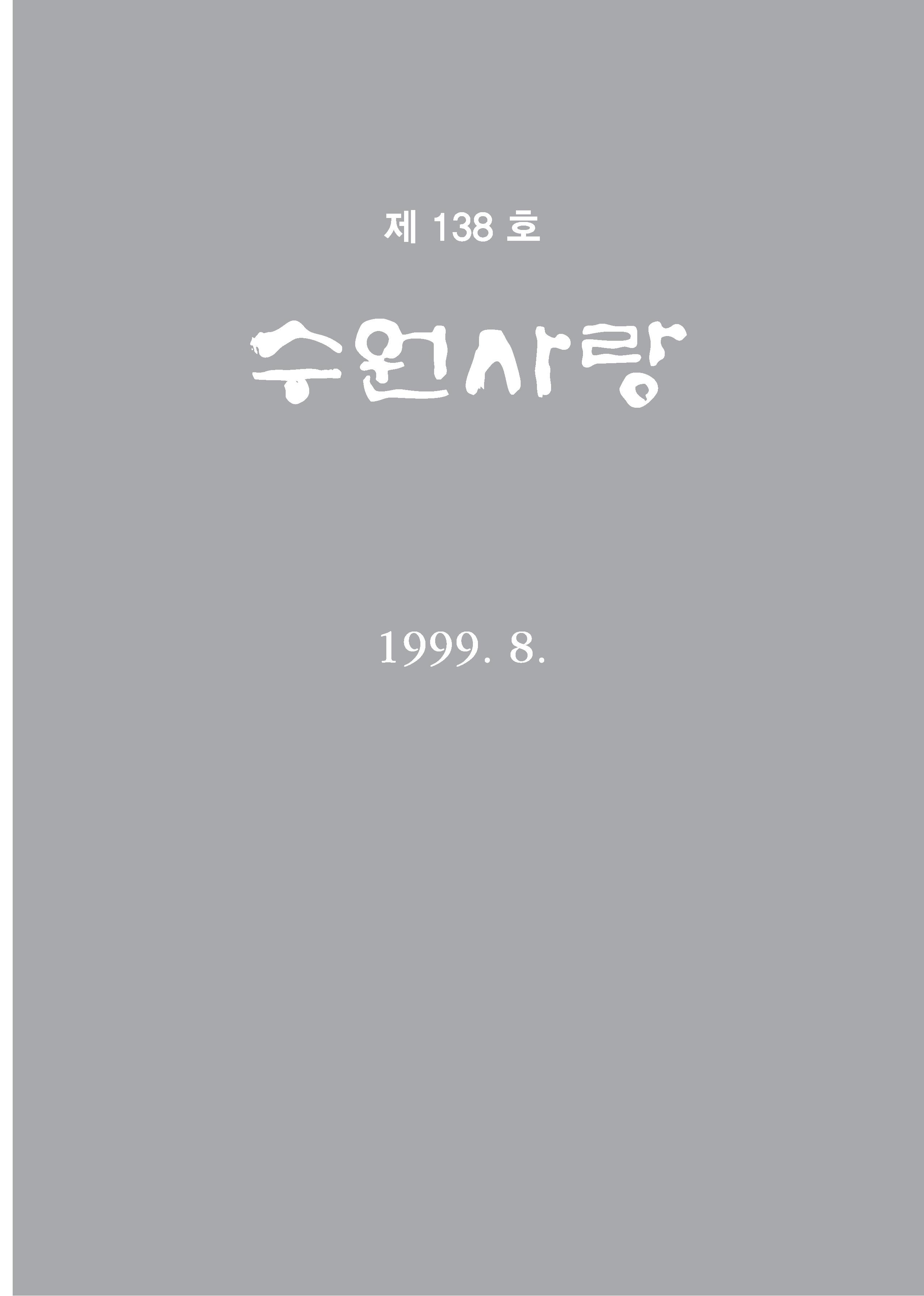 수원사랑 138호