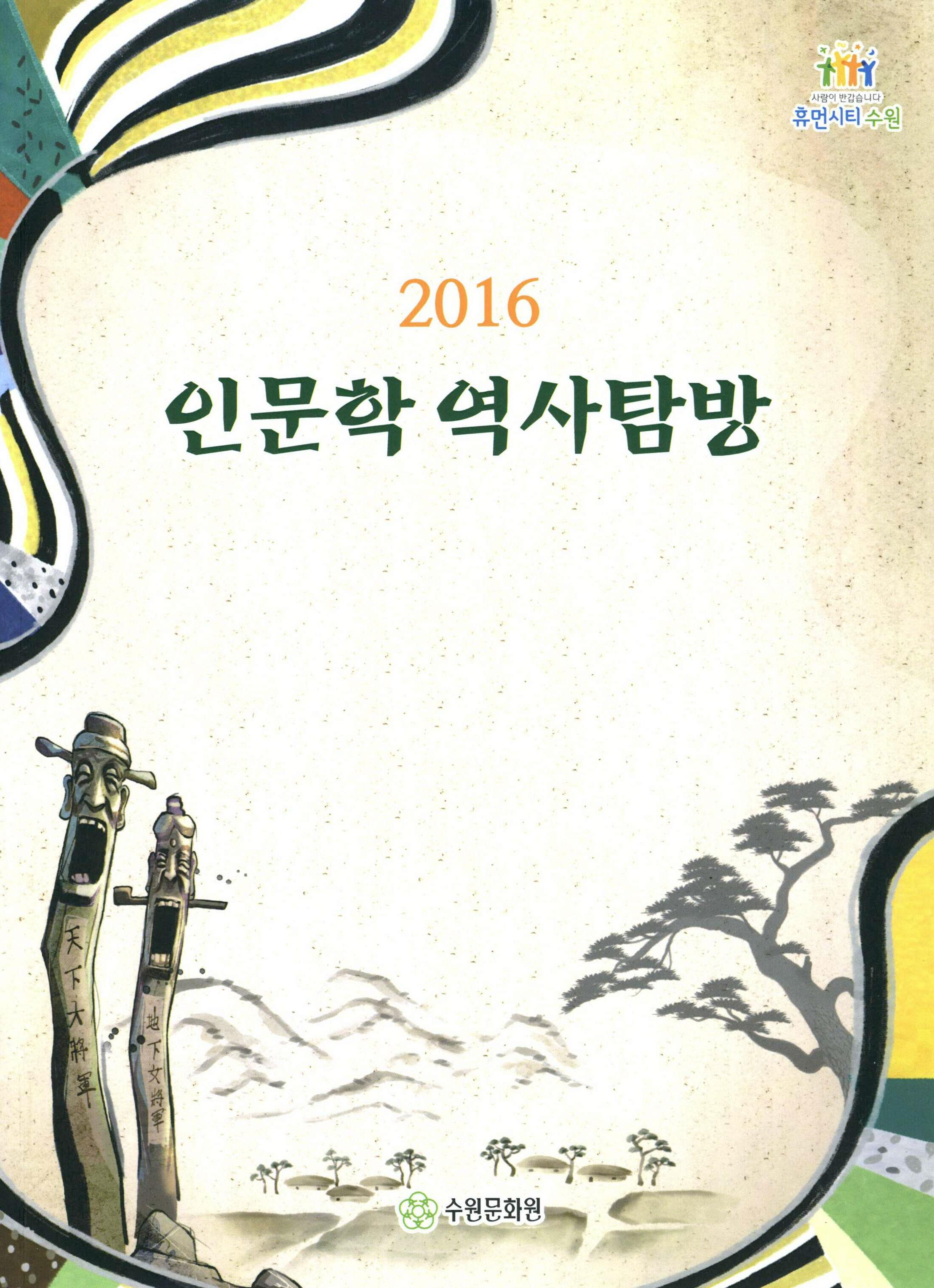 2016 인문학 역사탐방