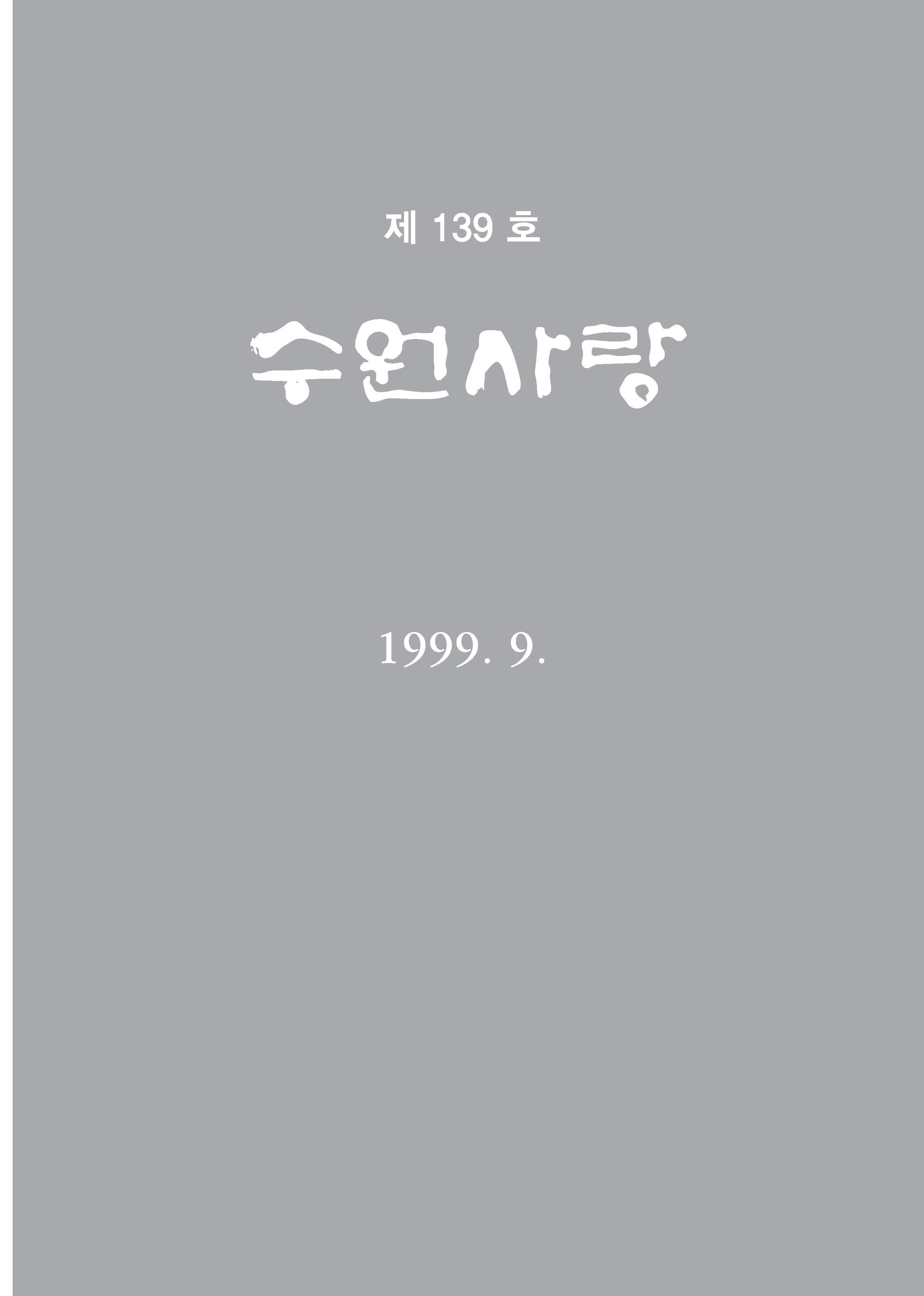 수원사랑 139호