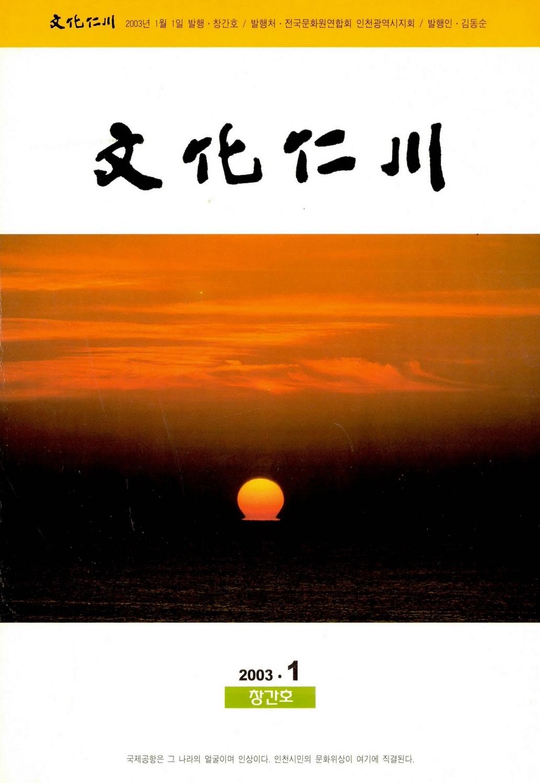 문화인천 1호