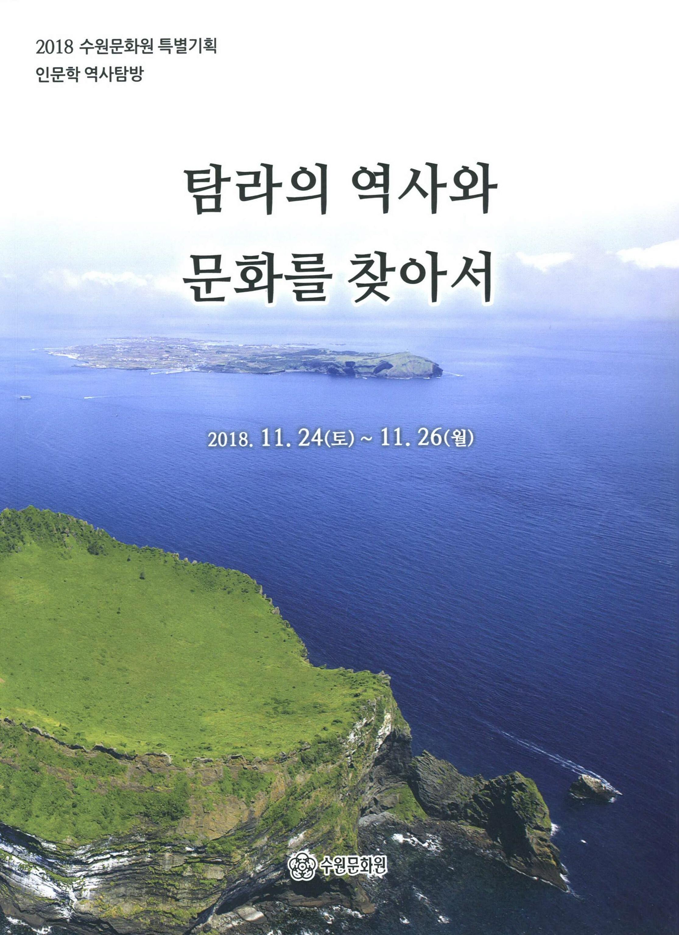 2018 특별기획 인문학 역사탐방 탐라의 역사와 문화를 찾아서