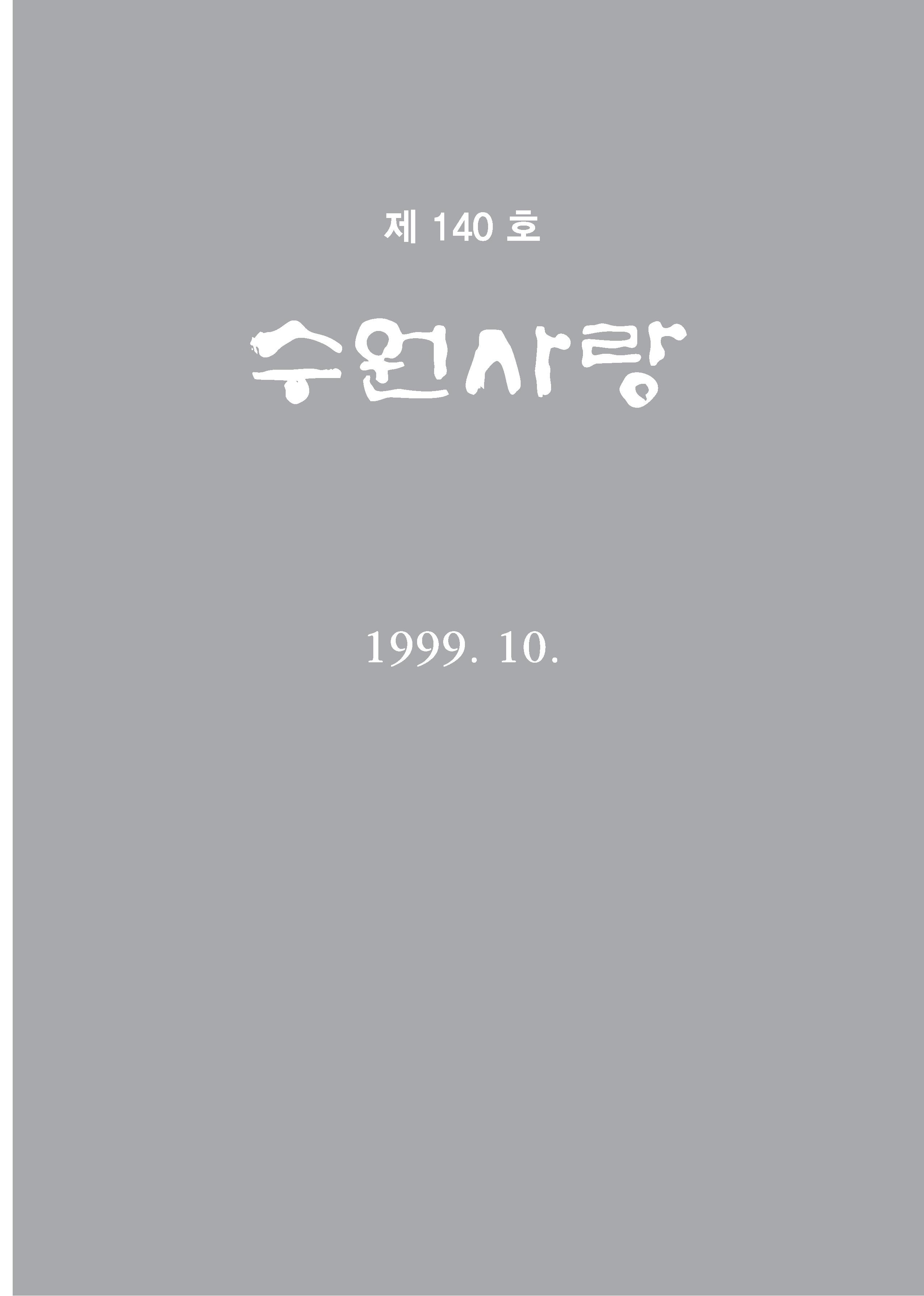 수원사랑 140호