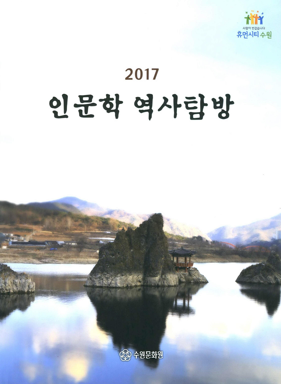 2017 인문학 역사탐방