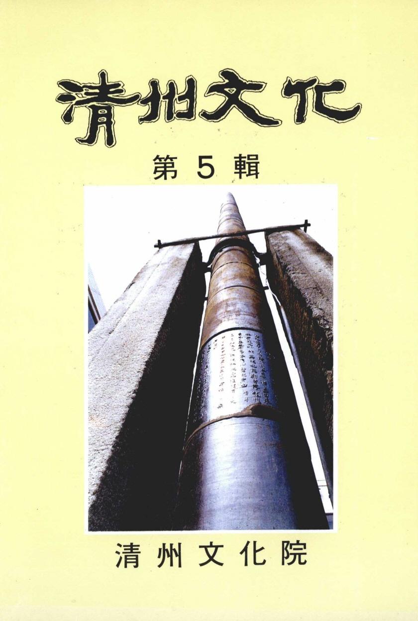 청주문화 제5호
