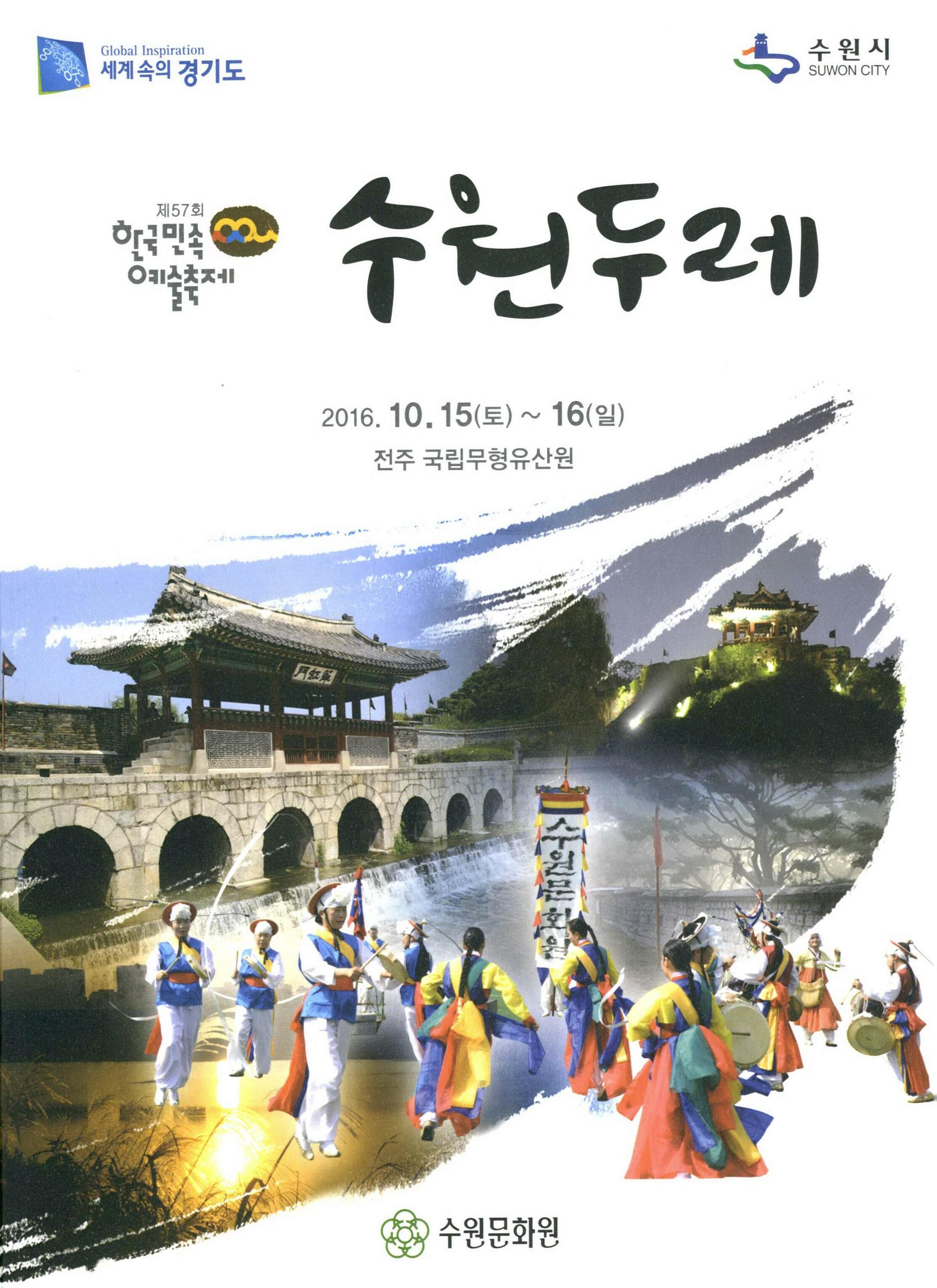 제57회 한국민속예술축제 수원두레