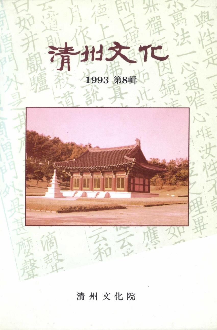 청주문화 1993 제8호