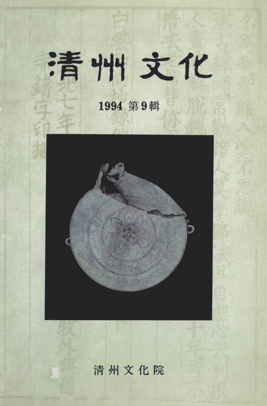 청주문화 1994 제9호