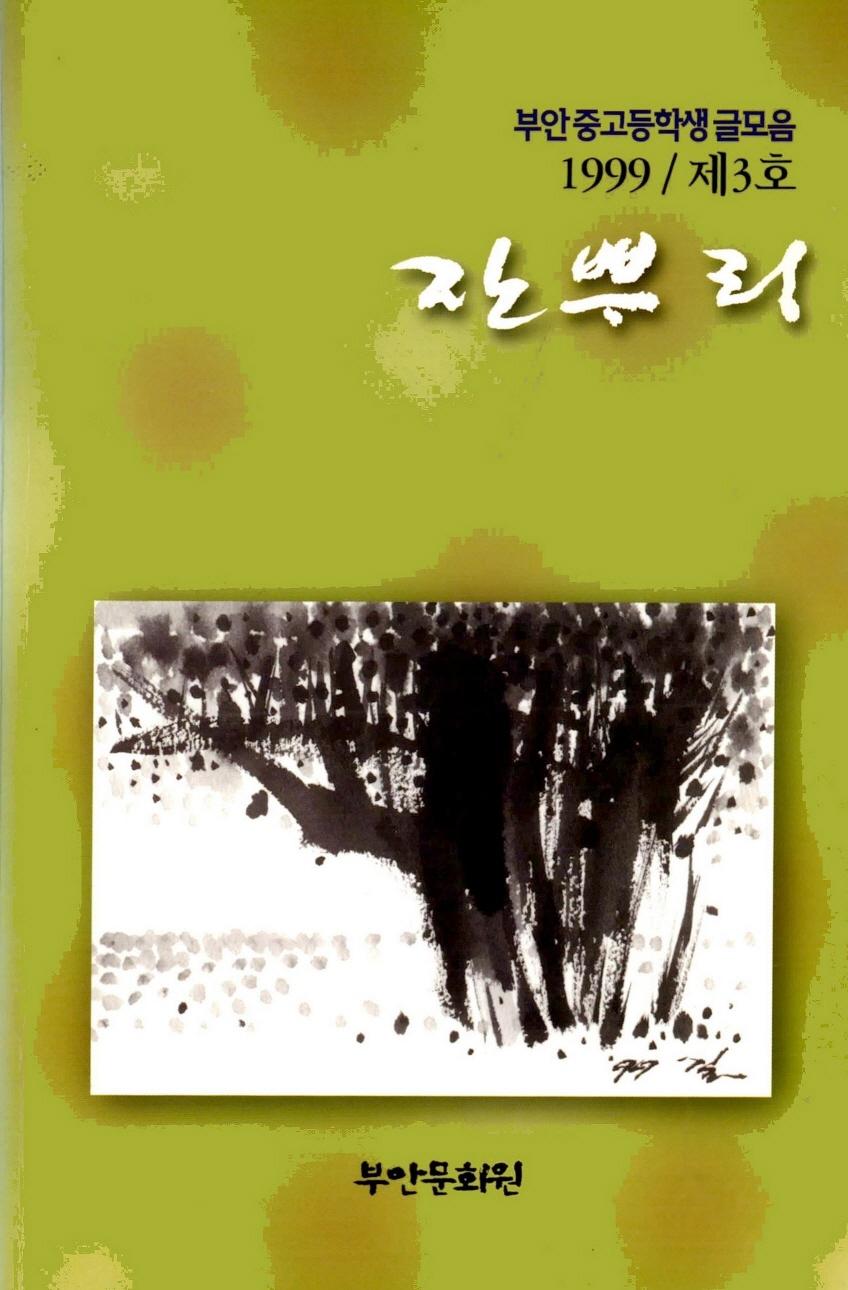 잔뿌리 1999 제3호