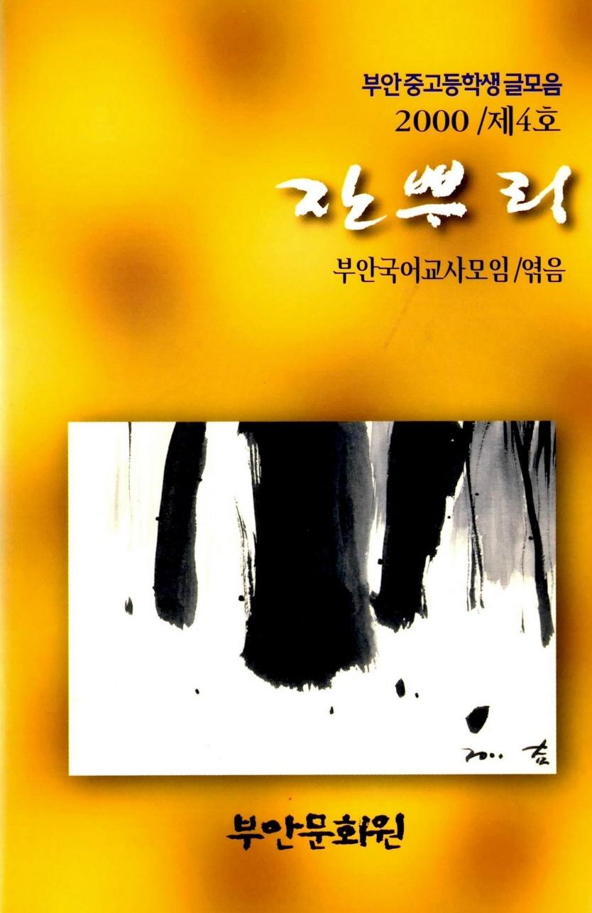 잔뿌리 2000 제4호