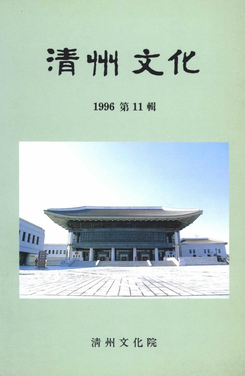 청주문화 1996 제11호